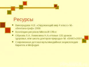 Ресурсы Виноградова Н.В. «Окружающий мир 4 класс» М.- «Вентана-граф» 2008 Коллек