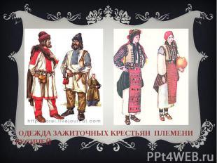 одежда зажиточных крестьян племени русичей