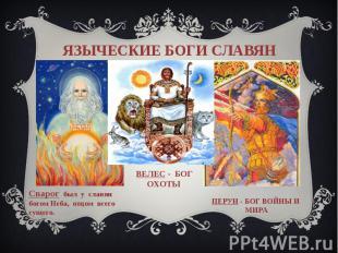 языческие боги славянСварог был у славян богом Неба, отцом всего сущего. ВЕЛЕС -