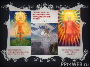 Берегиня - это великая богиня, породившая все сущее ПОКРОВИТЕЛЬ СВЕТЛЫХ ПОМЫСЛОВ