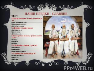 Наши предки - славяне ТЕСТ 1.Русские, украинцы, белорусы произошли от: а) восточ