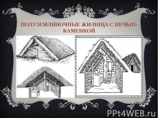 Полуземляночные жилища с печью-каменкой