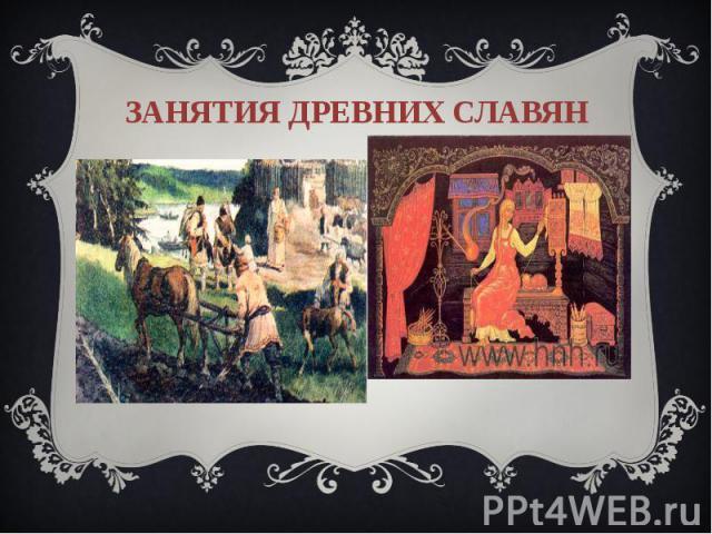 Занятия древних славян