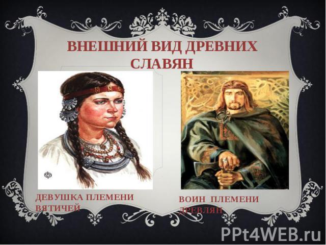 ВНЕШНИЙ ВИД ДРЕВНИХ СЛАВЯН девушка племени вятичей воин племени древлян