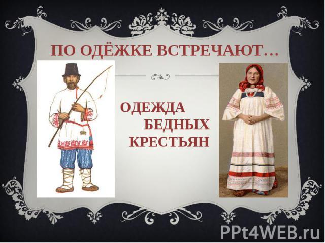 По одёжке встречают…ОДЕЖДА БЕДНЫХ КРЕСТЬЯН