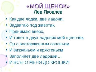 «МОЙ ЩЕНОК» Лев Яковлев Как две лодки, две ладони, Задвигаю под животик, Поднима