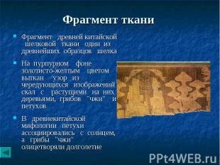 Фрагмент ткани Фрагмент древней китайской шелковой ткани один из древнейших обра