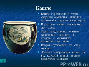 Кашпо Кашпо с росписью в гамме «черного семейства» является чрезвычайно редким э