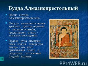Будда Алмазнопрестольный Икона «Будда Алмазнопрестольный» Фигура выделяется ярки