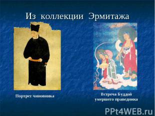 Из коллекции Эрмитажа Портрет чиновника Встреча Буддой умершего праведника