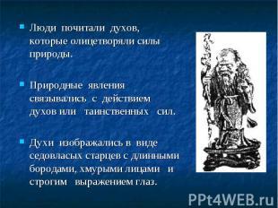 Люди почитали духов, которые олицетворяли силы природы. Природные явления связыв