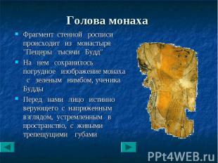 """Голова монаха Фрагмент стенной росписи происходит из монастыря """"Пещеры тысячи Бу"""