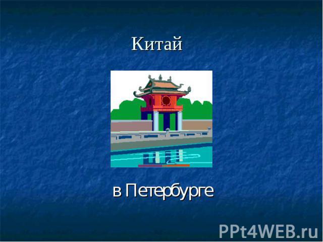 Китай в Петербурге