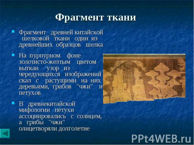 Фрагмент ткани Фрагмент древней китайской шелковой ткани один из древнейших образцов шелка На пурпурном фоне золотисто-желтым цветом выткан узор из чередующихся изображений скал с растущими на них деревьями, грибов