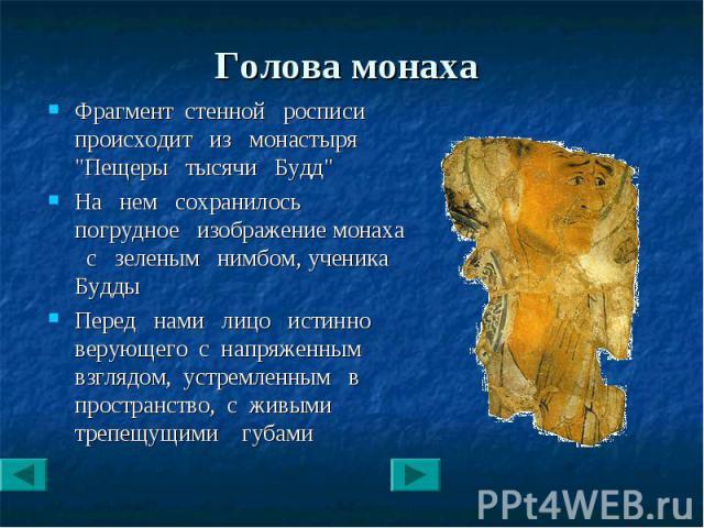 Голова монаха Фрагмент стенной росписи происходит из монастыря