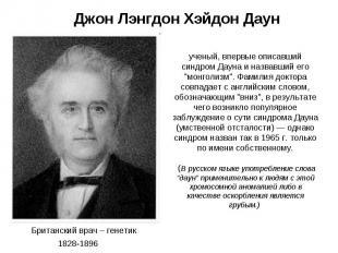 Джон Лэнгдон Хэйдон Даун ученый, впервые описавший синдром Дауна и назвавший его