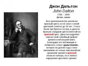 Джон Дальтон John Dalton 1766 – 1844 физик, химик был протанопом (не различал кр