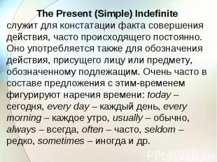 The Present (Simple) Indefinite служит для констатации факта совершения действия