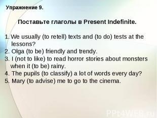 Упражнение 9. Поставьте глаголы в Present Indefinite. We usually (to retell) tex