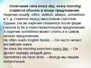 Cочетания типа every day, every morning ставятся обычно в конце предложения. Нар