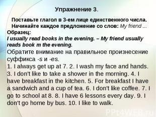 Упражнение 3. Поставьте глагол в 3-ем лице единственного числа. Начинайте каждое