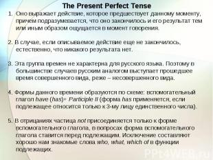The Present Perfect Tense Оно выражает действие, которое предшествует данному мо