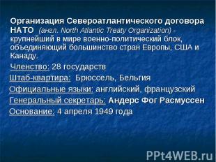 Организация Североатлантического договора НАТО (англ. North Atlantic Treaty Orga