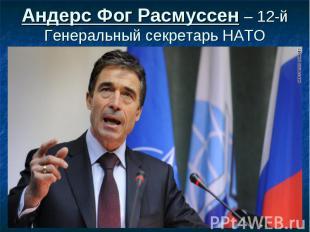 Андерс Фог Расмуссен – 12-й Генеральный секретарь НАТО
