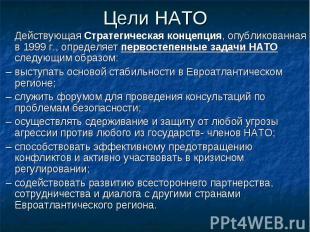 Цели НАТО Действующая Стратегическая концепция, опубликованная в 1999 г., опреде