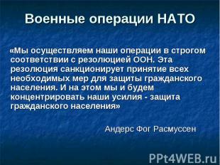 Военные операции НАТО «Мы осуществляем наши операции в строгом соответствии с ре