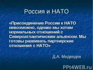 Россия и НАТО «Присоединение России к НАТО невозможно, однако мы хотим нормальны
