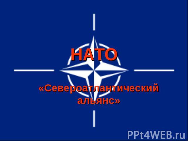 НАТО «Североатлантический альянс»