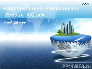 Национальная безопасность. Россия, XXI век Учебный курс