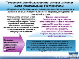 Теоретико- методологические основы изучения курса «Национальная безопасность» «Н