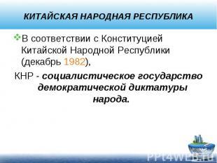 КИТАЙСКАЯ НАРОДНАЯ РЕСПУБЛИКАВ соответствии с Конституцией Китайской Народной Ре