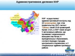 Административное деление КНРКНР осуществляет административный контроль над 22 пр