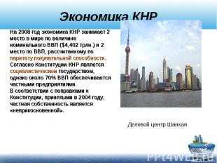 Экономика КНРНа 2008 год экономика КНР занимает 2 место в мире по величине номин