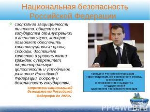 Национальная безопасность Российской Федерации состояние защищенности личности,