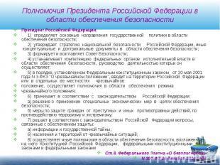 Полномочия Президента Российской Федерации в области обеспечения безопасности Пр