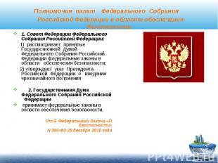 Полномочия палат Федерального Собрания Российской Федерации в области обеспечени