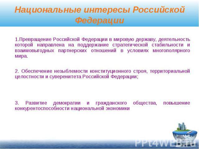 Национальные интересы Российской Федерации