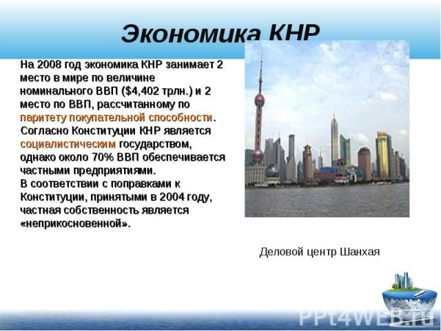 Экономика КНРНа 2008 год экономика КНР занимает 2 место в мире по величине номинального ВВП ($4,402 трлн.) и 2 место по ВВП, рассчитанному по паритету покупательной способности. Согласно Конституции КНР является социалистическим государством, однако…