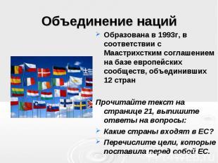 Объединение наций Образована в 1993г, в соответствии с Маастрихстким соглашением