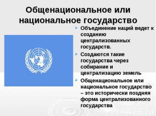 Общенациональное или национальное государство Объединение наций ведет к созданию