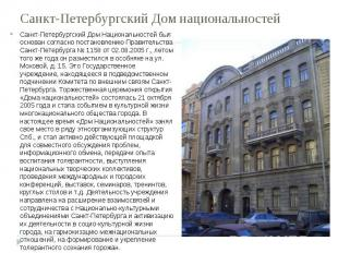 Санкт-Петербургский Дом национальностей Санкт-Петербургский Дом Национальностей