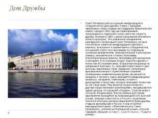 Дом Дружбы Санкт-Петербургская ассоциация международного сотрудничества (Дом дру
