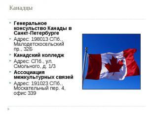 Канадцы Генеральное консульство Канады в Санкт-Петербурге Адрес: 198013 СПб., Ма