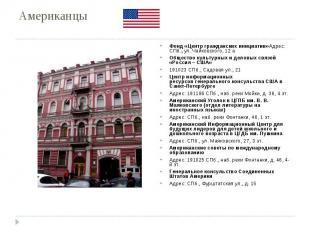 Американцы Фонд «Центр гражданских инициатив»Адрес: СПб.,ул. Чайковского, 12 а