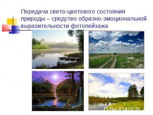 Передача свето-цветового состояния природы – средство образно-эмоциональной выра