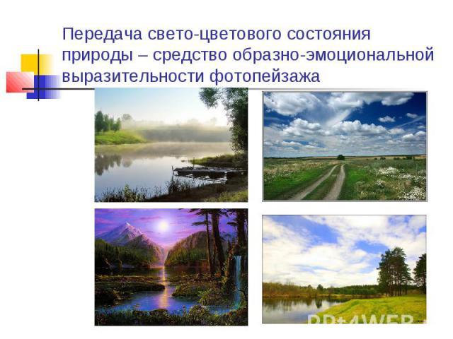 Передача свето-цветового состояния природы – средство образно-эмоциональной выразительности фотопейзажа